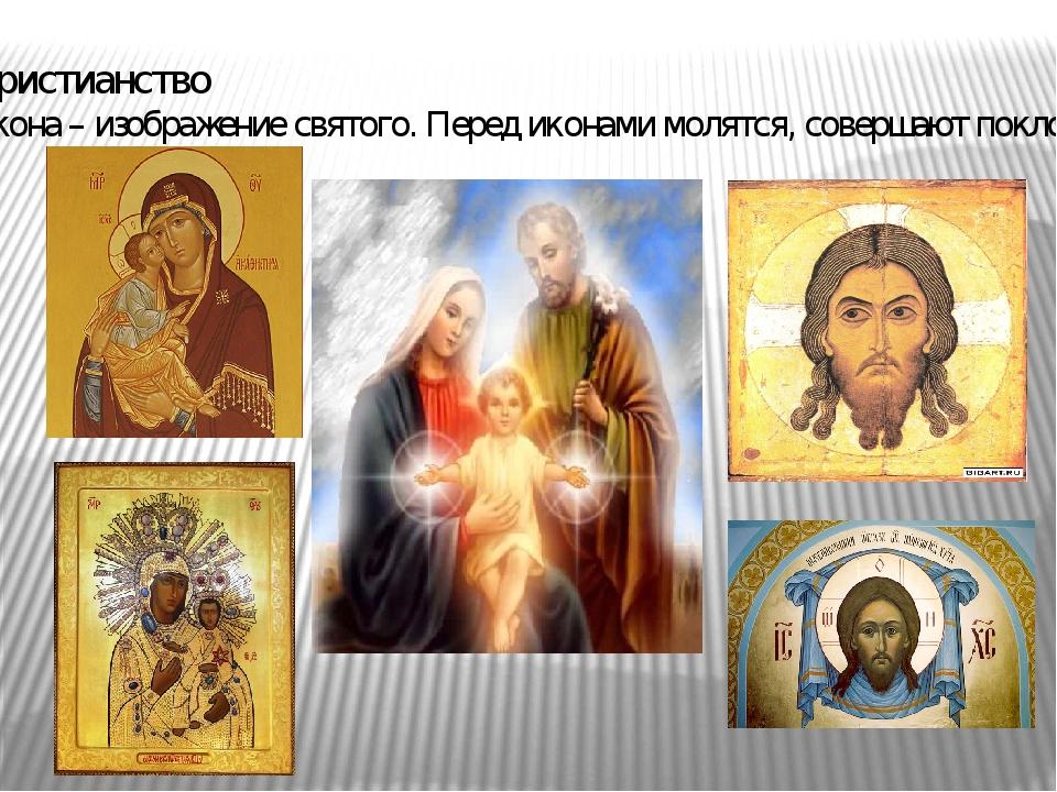 Христианство Икона – изображение святого. Перед иконами молятся, совершают по...