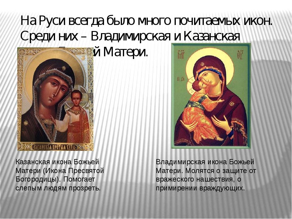 На Руси всегда было много почитаемых икон. Среди них – Владимирская и Казанск...