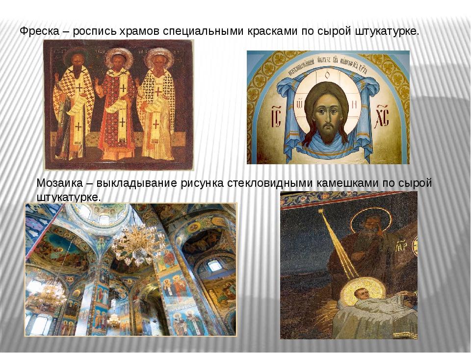Фреска – роспись храмов специальными красками по сырой штукатурке. Мозаика –...