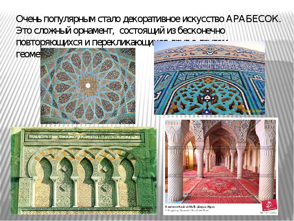 Очень популярным стало декоративное искусство АРАБЕСОК. Это сложный орнамент,...