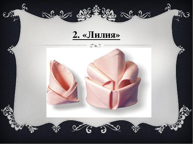 2. «Лилия»