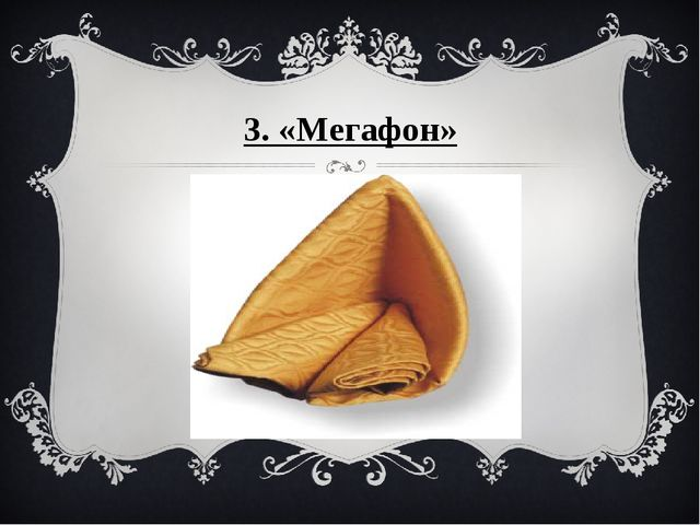 3. «Мегафон»
