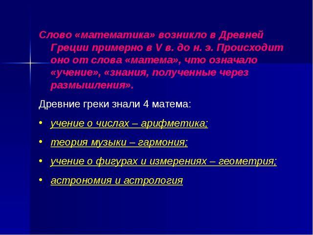 Слово «математика» возникло в Древней Греции примерно в V в. до н. э. Происхо...