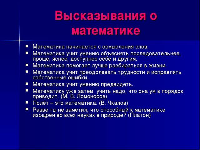 Высказывания о математике Математика начинается с осмысления слов. Математика...
