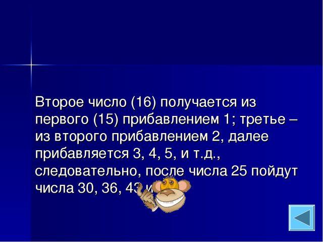 Второе число (16) получается из первого (15) прибавлением 1; третье – из втор...