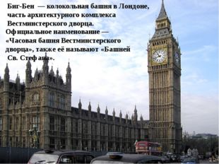 Биг-Бен — колокольная башня в Лондоне, часть архитектурного комплекса Вестмин