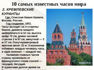 2. КРЕМЛЕВСКИЕ КУРАНТЫ Где: Спасская башня Кремля, Москва, Россия. Год созда