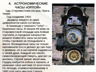 4. АСТРОНОМИЧЕСКИЕ ЧАСЫ «ОРЛОЙ» Где: Староместская ратуша, Прага, Чехия. Год