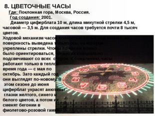 8. ЦВЕТОЧНЫЕ ЧАСЫ Где: Поклонная гора, Москва, Россия. Год создания: 2001.