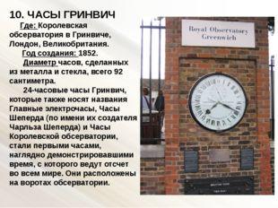 10. ЧАСЫ ГРИНВИЧ Где: Королевская обсерватория в Гринвиче, Лондон, Великобрит