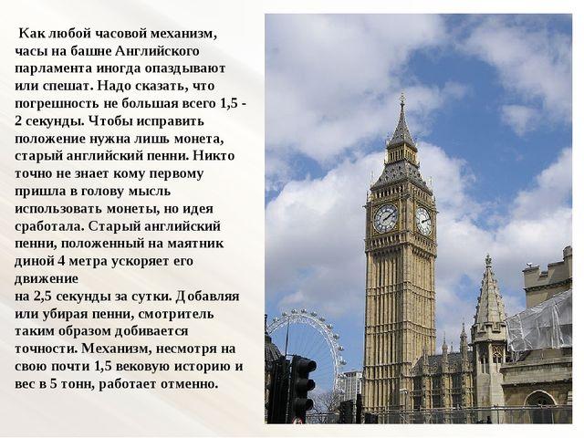 Как любой часовой механизм, часы на башне Английского парламента иногда опаз...