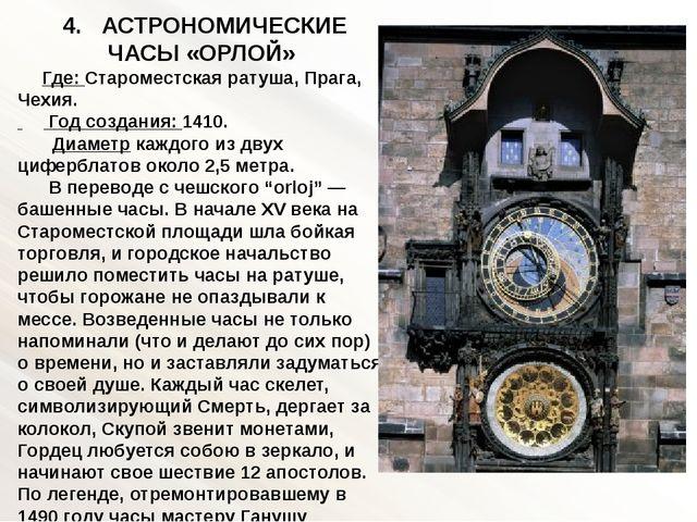 4. АСТРОНОМИЧЕСКИЕ ЧАСЫ «ОРЛОЙ» Где: Староместская ратуша, Прага, Чехия. Год...