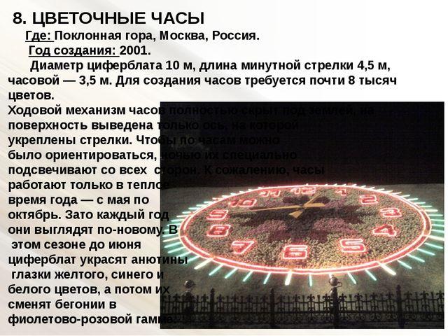 8. ЦВЕТОЧНЫЕ ЧАСЫ Где: Поклонная гора, Москва, Россия. Год создания: 2001....