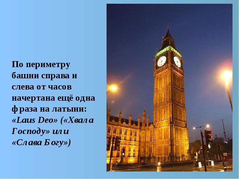 По периметру башни справа и слева от часов начертана ещё одна фраза на латыни...