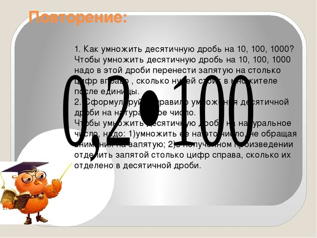 Повторение: 1. Как умножить десятичную дробь на 10, 100, 1000? Чтобы умножит...