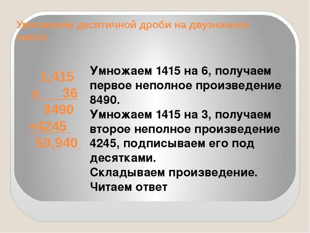 Умножение десятичной дроби на двузначное число 1,415 х 36 8490 +4245 50,940 У...