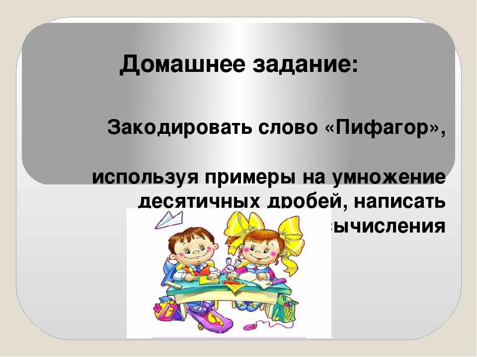 Домашнее задание: Закодировать слово «Пифагор», используя примеры на умножен...