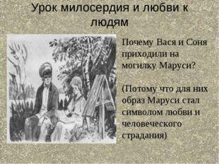 Урок милосердия и любви к людям Почему Вася и Соня приходили на могилку Марус