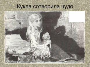 Кукла сотворила чудо