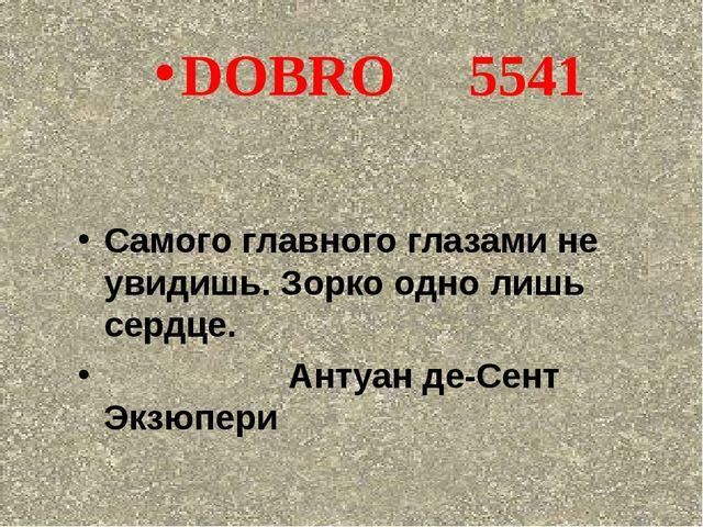 DOBRO 5541 Самого главного глазами не увидишь. Зорко одно лишь сердце. Антуан...