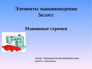 Элементы машиноведения 5класс Машинные строчки Автор: Ушницкая Оксана Иннокен