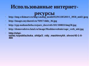 Использованные интернет- ресурсы http://img.wikimart.ru/img/catalog_model/f22