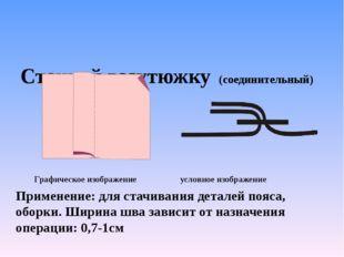 Стачной взаутюжку (соединительный) Применение: для стачивания деталей пояса,
