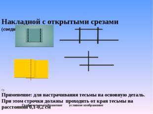 Накладной с открытыми срезами (соединительный) Графическое изображение