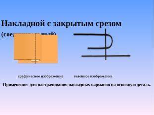 Накладной с закрытым срезом (соединительный)