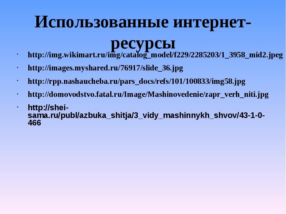 Использованные интернет- ресурсы http://img.wikimart.ru/img/catalog_model/f22...