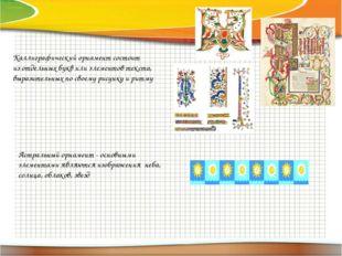 Каллиграфическийорнаментсостоит изотдельных букв или элементов текста, выр