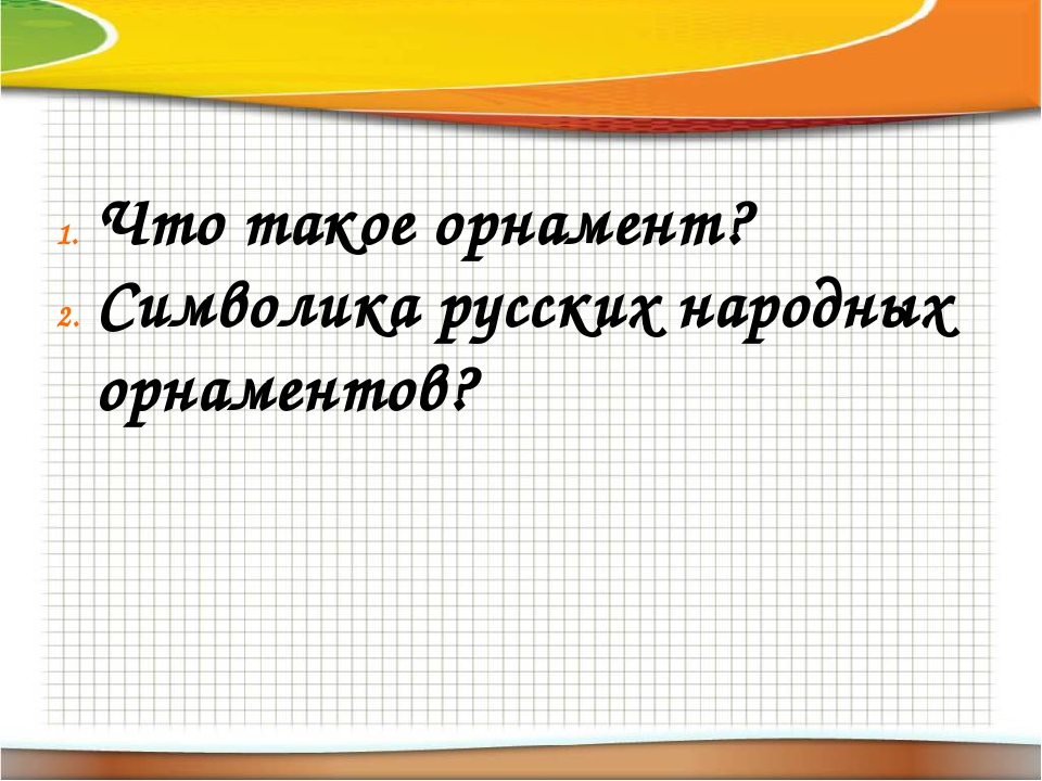 Что такое орнамент? Символика русских народных орнаментов?