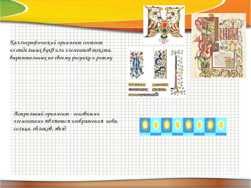 Каллиграфическийорнаментсостоит изотдельных букв или элементов текста, выр...