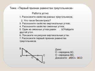 Тема: «Первый признак равенства треугольников» Работа устно 1. Расскажите сво