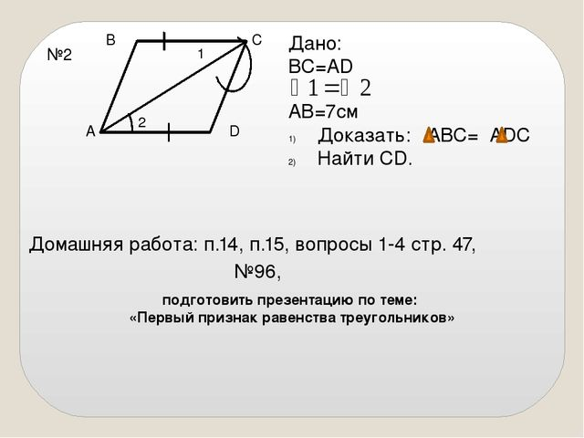 №2 В А С D 1 2 Дано: ВС=AD AB=7см Доказать: АВС= ADC Найти CD. Домашняя работ...