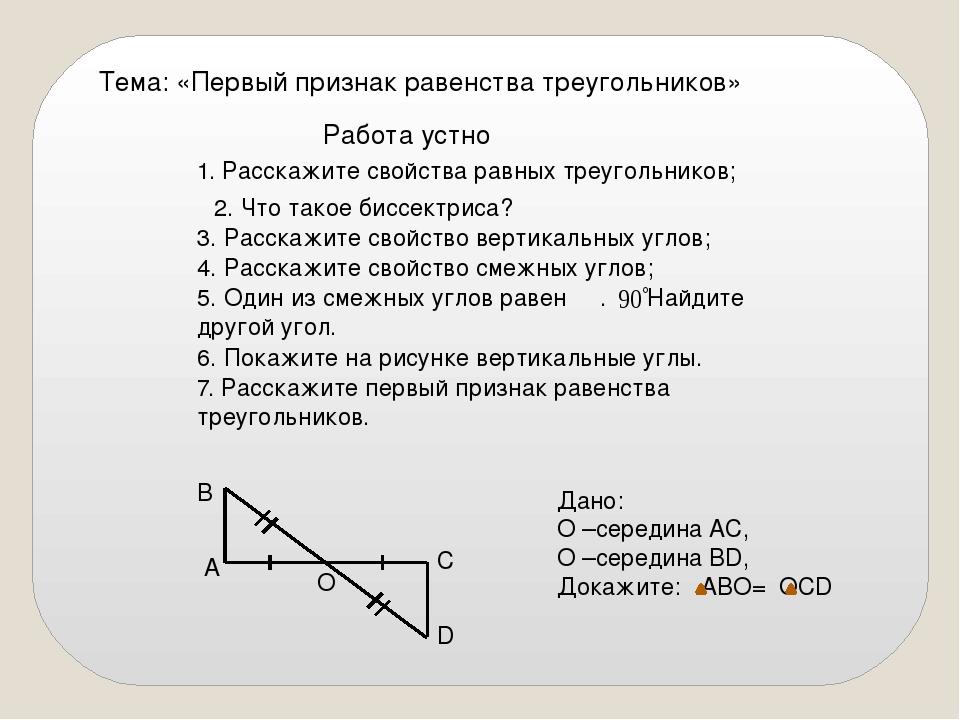 Тема: «Первый признак равенства треугольников» Работа устно 1. Расскажите сво...