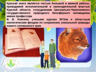 Красная книга является частью большой и важной работы, проводимой исполнитель