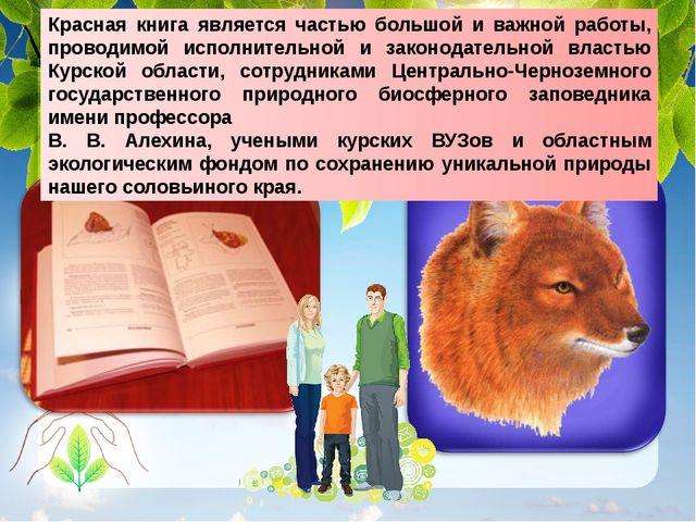Красная книга является частью большой и важной работы, проводимой исполнитель...
