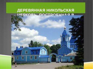 ДЕРЕВЯННАЯ НИКОЛЬСКАЯ ЦЕРКОВЬ, ПОСТРОЕННАЯ В СЕРЕДИНЕ 1820-Х ГГ.