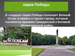 парка Победы В «сердце» парка Победы полыхает Вечный Огонь в память о героях