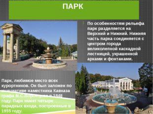 По особенностям рельефа парк разделяется на Верхний и Нижний. Нижняя часть па