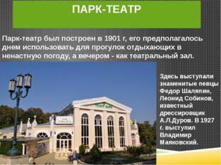 Парк-театр был построен в 1901 г, его предполагалось днем использовать для пр