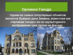 Орлиное Гнездо Одним из самых популярных объектов является бывшая дача Зимин