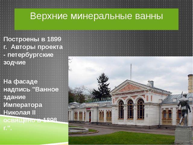Верхние минеральные ванны Построены в 1899 г. Авторы проекта - петербургские...