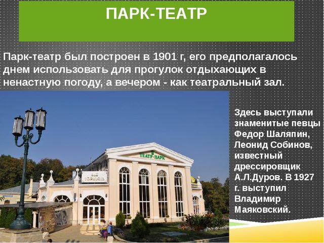 Парк-театр был построен в 1901 г, его предполагалось днем использовать для пр...