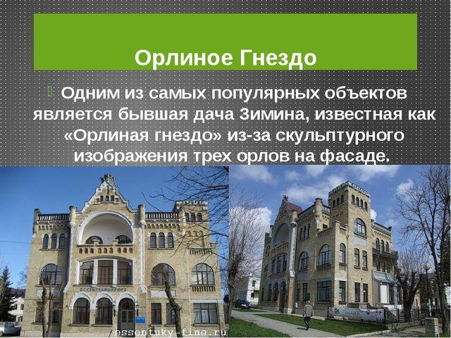 Орлиное Гнездо Одним из самых популярных объектов является бывшая дача Зимин...