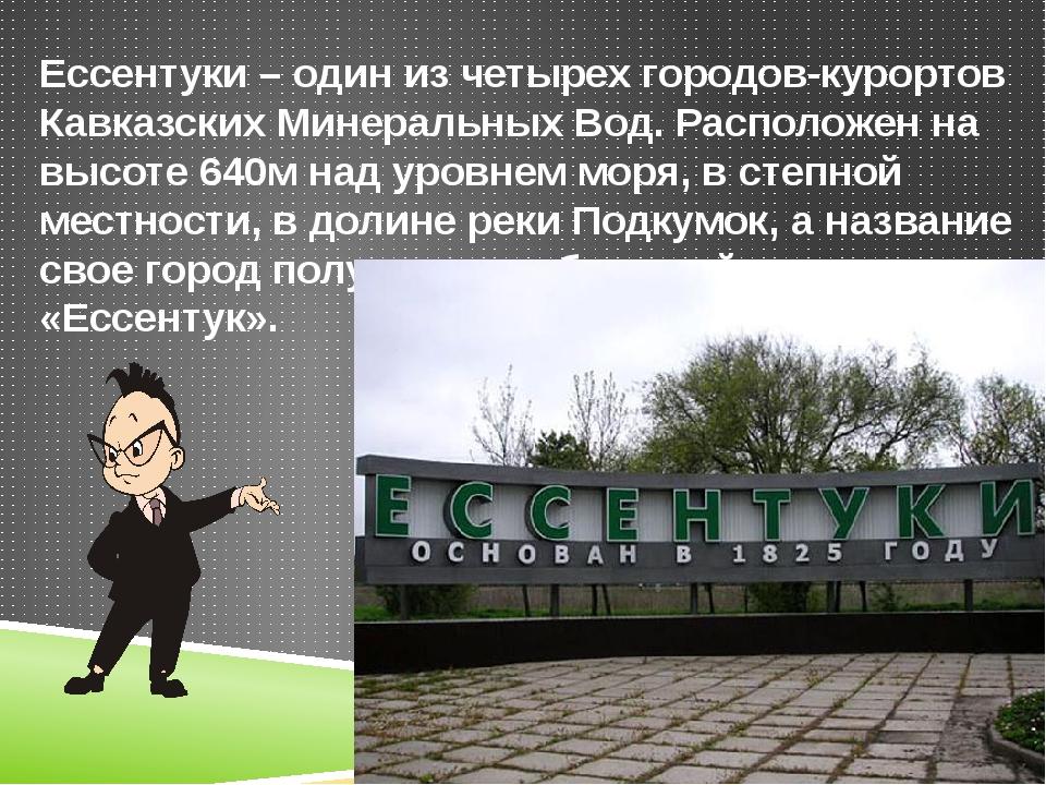 Ессентуки – один из четырех городов-курортов Кавказских Минеральных Вод. Рас...