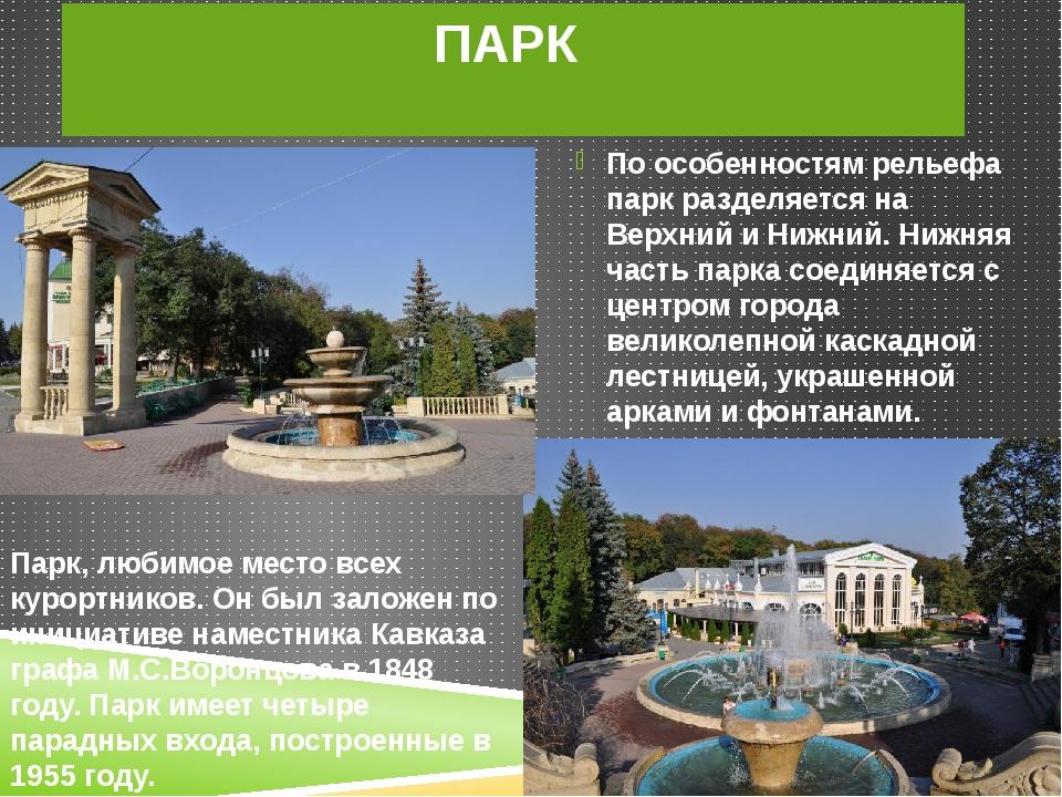 По особенностям рельефа парк разделяется на Верхний и Нижний. Нижняя часть па...