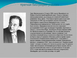 Краткая биография учёного Эрих Фромм родился 23 марта 1900 года во Франкфурте