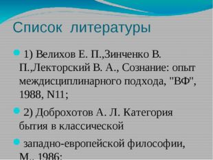 Список литературы 1) Велихов Е. П.,Зинченко В. П.,Лекторский В. А., Сознание: